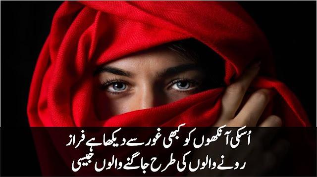 Ankhen Poetry In Urdu || Shayari On Eyes || Urdu Poetry Quotes