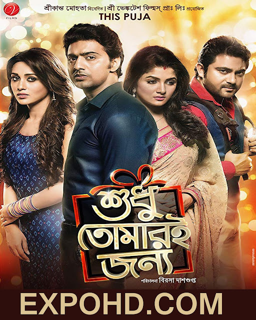 Shudhu Tomari Jonyo 2015 Full Movie Download 720p | 1080p | HDRip x265