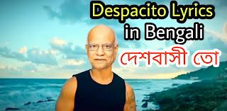 Despacito Lyrics In Bengali ( দেশবাসী তো )