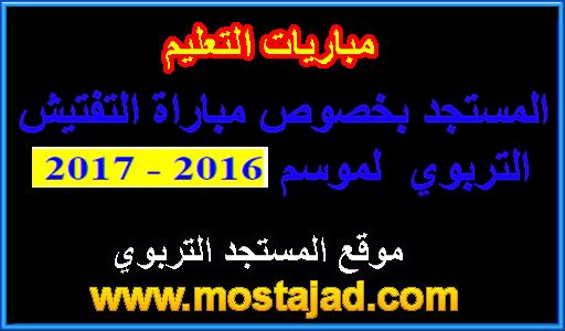 المستجد بخصوص مباراة التفتيش التربوي  لموسم 2016/2017