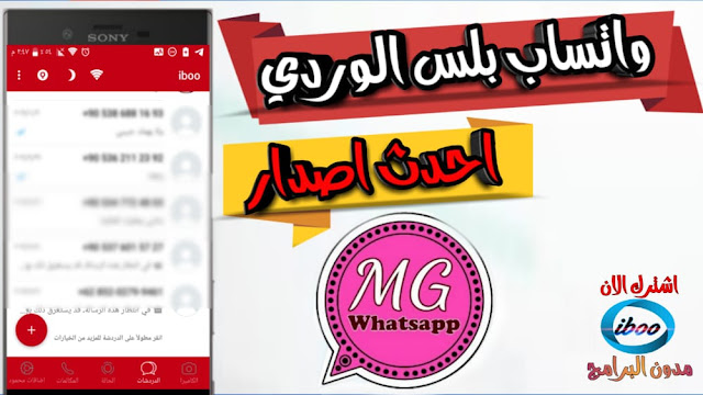 تحميل واتساب بلس الوردي اخر اصدار من WhatsApp Plus واتساب 2020 MGWhatsApp