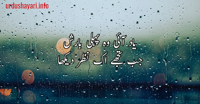 Yaad ai Pehli Barish - Yaad barish poetry in urdu - 2 lines image urdu poetry