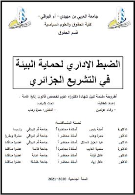 أطروحة دكتوراه: الضبط الإداري لحماية البيئة في التشريع الجزائري PDF