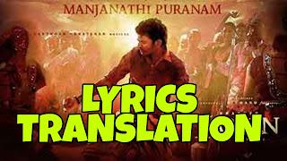 Manjanathi Puranam Song Lyrics in English | With Translation | – Dhanush's Karnan
