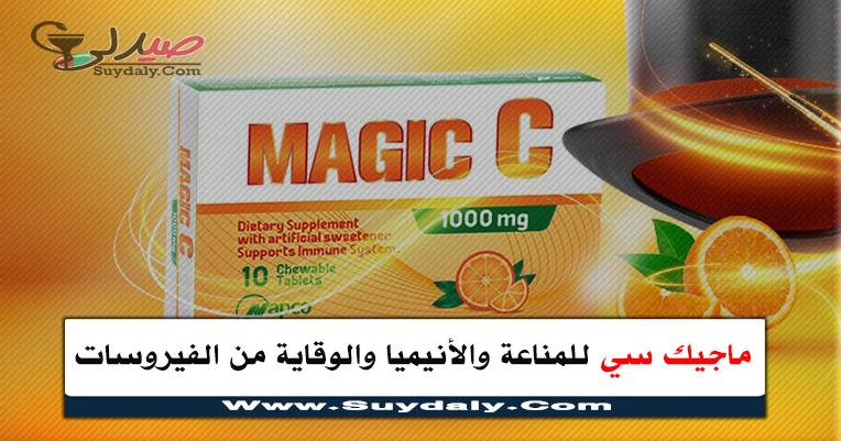ماجيك سي MAGIC C TABS علاج الأسقربوط والأنيميا للبرد والانفلونزا لتقوية المناعة والوقاية من كورونا بدائله وسعره في 2021
