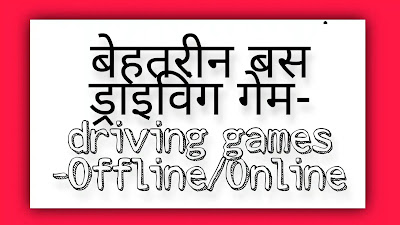 बेहतरीन बस ड्राइविंग गेम- driving games -Offline/Online