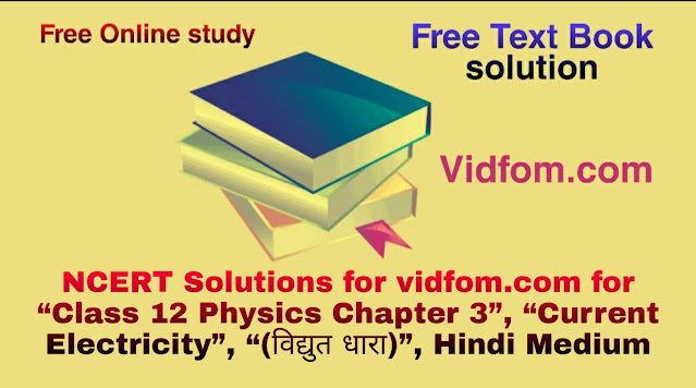 """NCERT Solutions for vidfom.com for """"Class 12 Physics Chapter 3"""", """"Current Electricity"""", """"(विद्युत धारा)"""", Hindi Medium"""