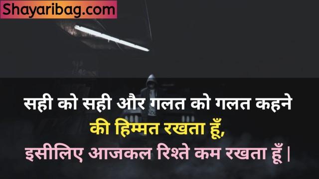 Best Attitude Status Shayari