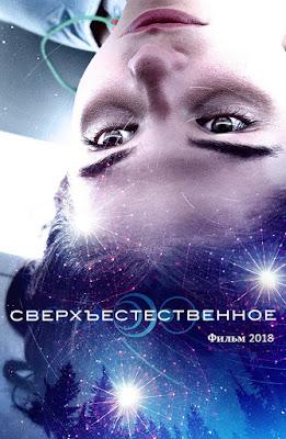 Смотреть фильм Сверхъестественное