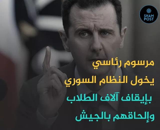 مرسوم.. تعديل جديد لقانون الخدمة الإلزامية في سوريا