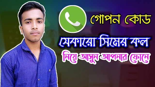Bring a call from a lover's SIM to your phone | call forwarding Bangla 2021