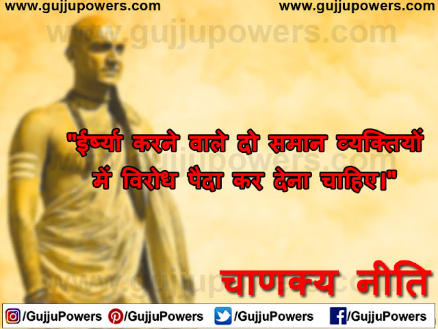 chanakya quotes for success