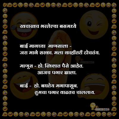 non veg jokes in marathi for whatsapp