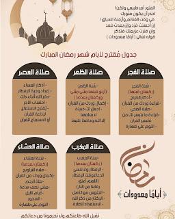جدول اعمال شهر رمضان