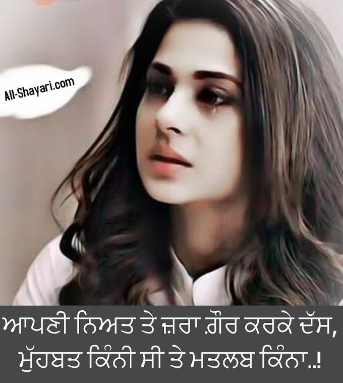 Top 100+ Punjabi Status/Shayari | पंजाबी स्टेटस | Attitude Status in Punjabi | All-Shayari