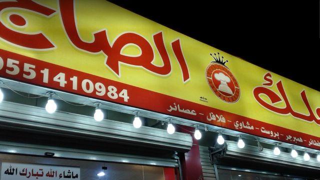 مطعم ملك الصاج