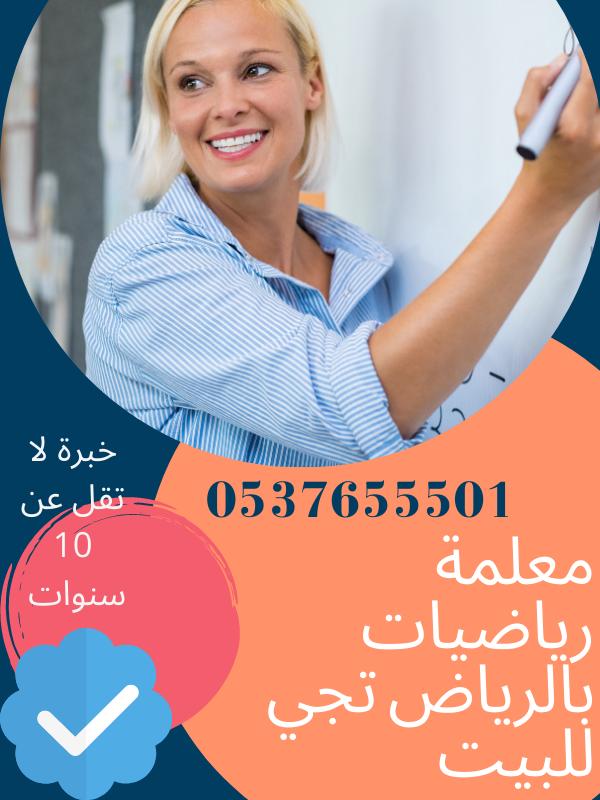 ارقام افضل معلمات خصوصي بالرياض وكل مدن المملكة 0537655501 ارقام معلمات خصوصي في الرياض وكل مدن المملكة 0537655501