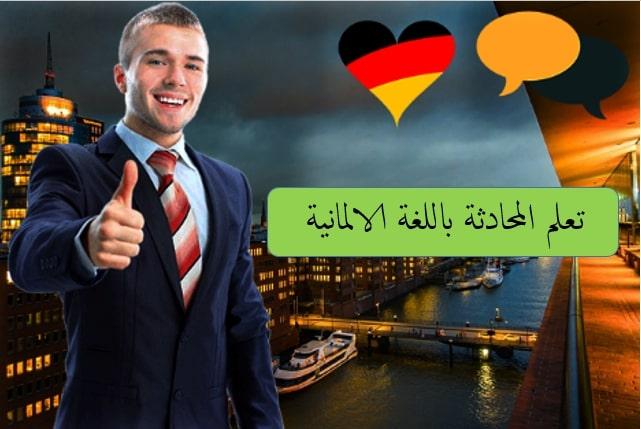 تعلم المحادثة باللغة الالمانية