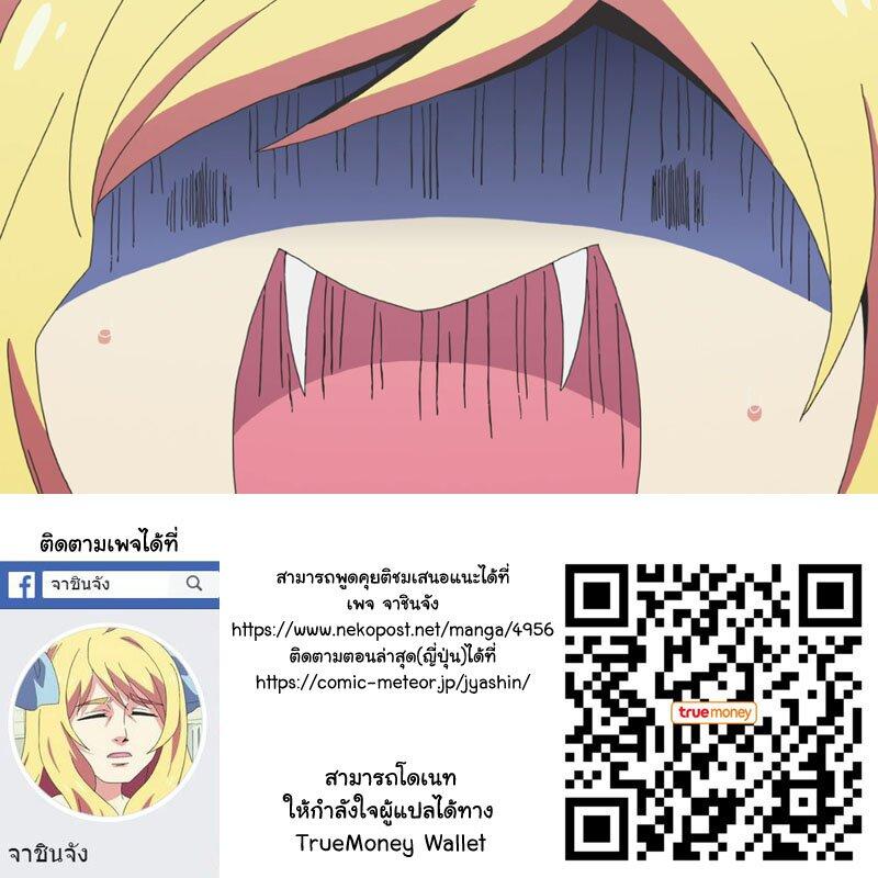 Jashin-chan Dropkick ตอนที่ 102 TH แปลไทย