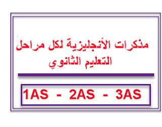 مذكرات الأنجليزية مراحل التعليم الثانوي 1AS-2AS-3AS.jpg