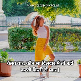 Attitude Status For Girl In Hindi For Instagram, Facebook 2021 |कैसा यार, कौन सा दिलदार,  मैं तो नहीं करती किसी से प्यार |
