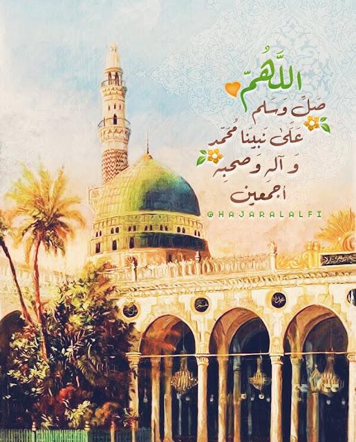 مدونة رمزيات اللهم صلَ وسلم على نبينا محمد وآله وصحبه أجمعين