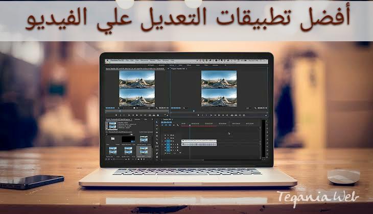 أفضل تطبيقات التعديل علي الفيديو باستخدام الموبايل .