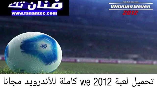 تحميل لعبة we 2012 مجانا للاندرويد winning eleven 2012 كاملة اخر اصدار