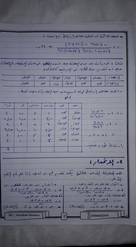 مراجعة الإحصاء للصف الثالث الثانوي أ/ عبد الله شرارة 2