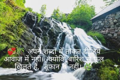 Whatsaap Status in Hindi