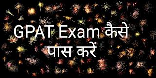 Gpat exam pattern