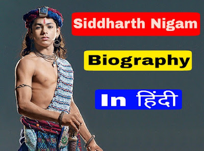 Siddharth Nigam Biography In Hindi 2018