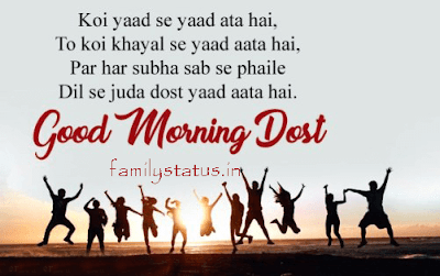 good morning shayari in hindi for friends familystatus.in