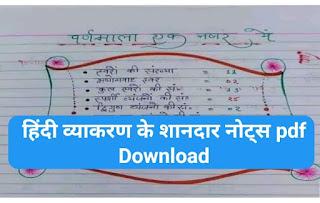 Hindi vyakaran handwritten notes pdf