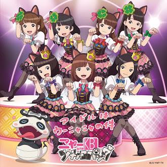 [Lirik+Terjemahan] NyaaKB with Tsuchinoko Panda - Aidoru wa Uunyanya no Ken (Idol Adalah Permasalahan Unyanya)