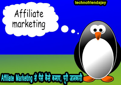 affiliate marketing amazon in hindi
