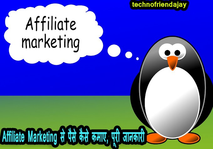 Affiliate Marketing से पैसे कैसे कमाए, पूरी जानकारी