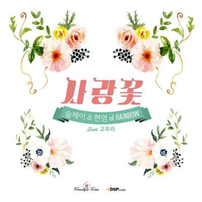 [Single] SOOL J, Hyun Young (Rainbow) – Love Flower