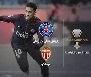 مشاهدة باريس سان جيرمان و موناكو بث مباشر اليوم الدوري الفرنسي