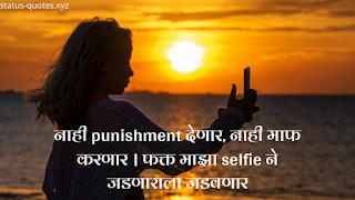 Marathi Attitude Status For Girls