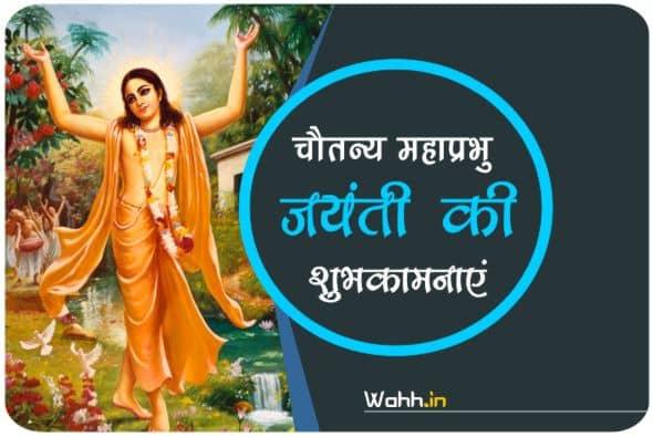 Chaitanya Mahaprabhu Jayanti Wishes  Hindi