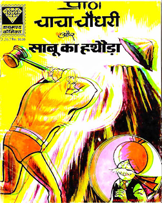 Chacha Chaudhary - Sabu Ka Hathoda Hindi Comic PDF Download