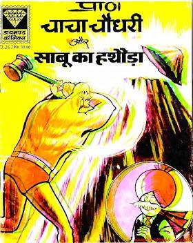 Chacha Chaudhary - Sabu Ka Hathoda Hindi Comic PDF Download