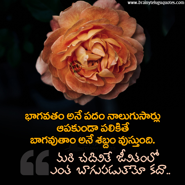 telugu motivational words, best words by bhagavatham in telugu, telugu words on happy life