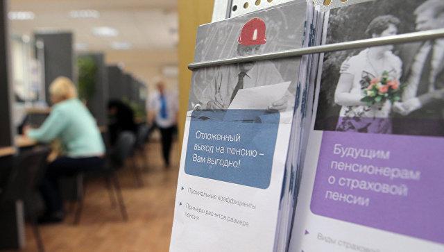 СМИ: Минтруд отрицательно оценил проект пенсионной реформы