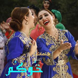 صفاء وهناء بالقفطان المغربي في أغنية خوكم ترتدي صفاء وهناء قفطان مغربي أزرق اللون