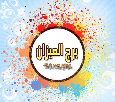توقعات برج الميزان اليوم الأربعاء 29/7/2020 على الصعيد العاطفى والصحى والمهنى
