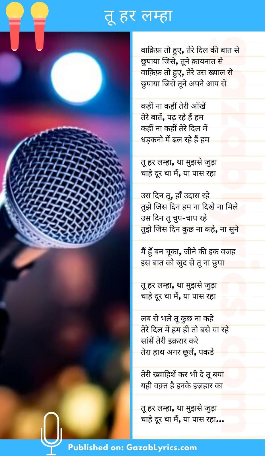 Tu Har Lamha song lyrics image