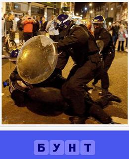 подавление бунта на улице полицейскими