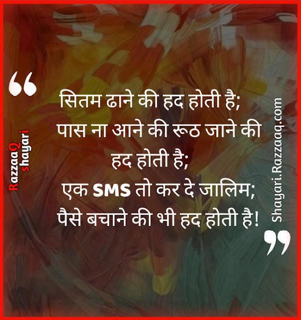 Best 30+ Funny Hindi Shayari with Image  | funny Hindi status shayari